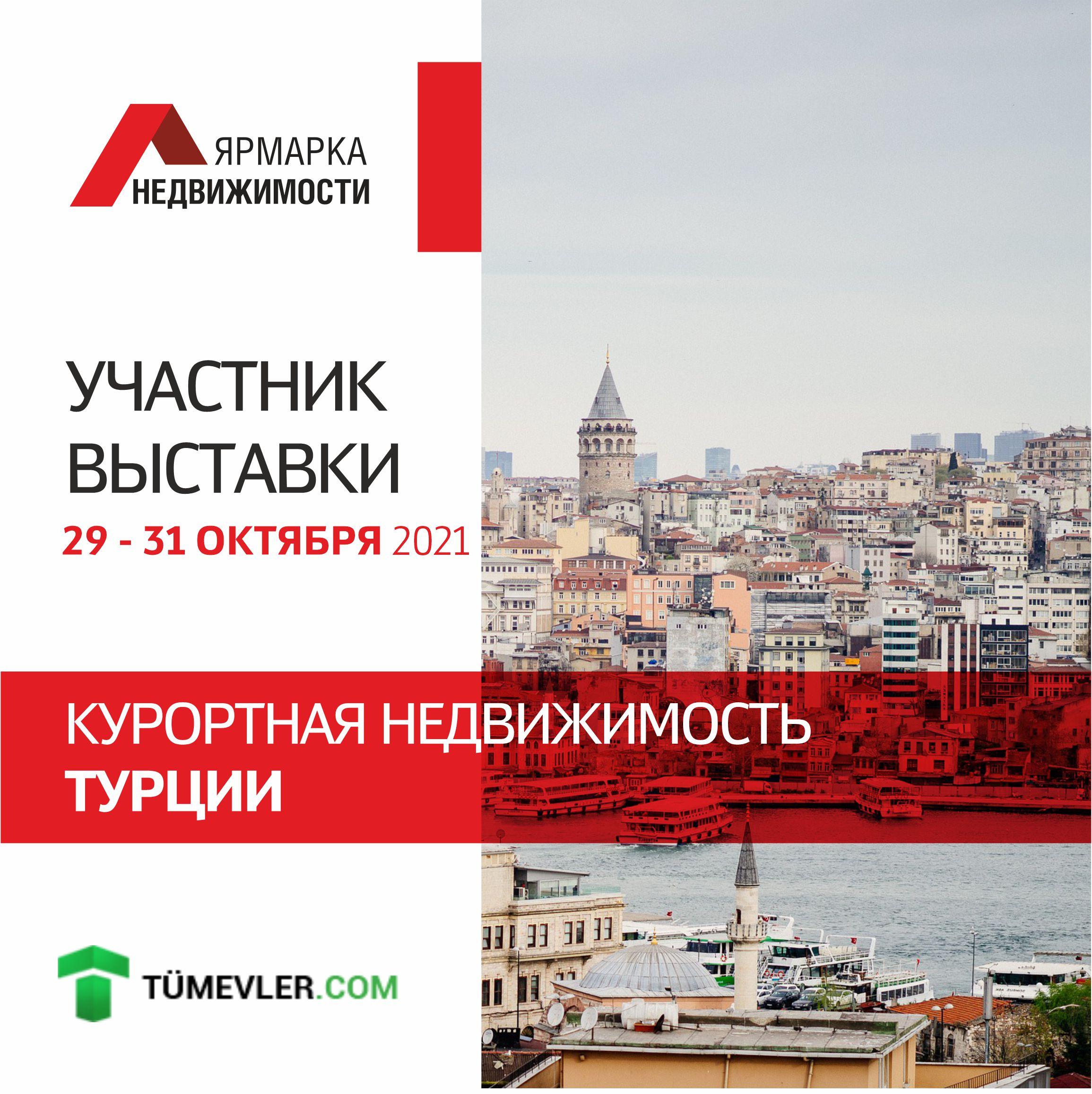 Турция — лидер спроса на недвижимость у российского инвестора