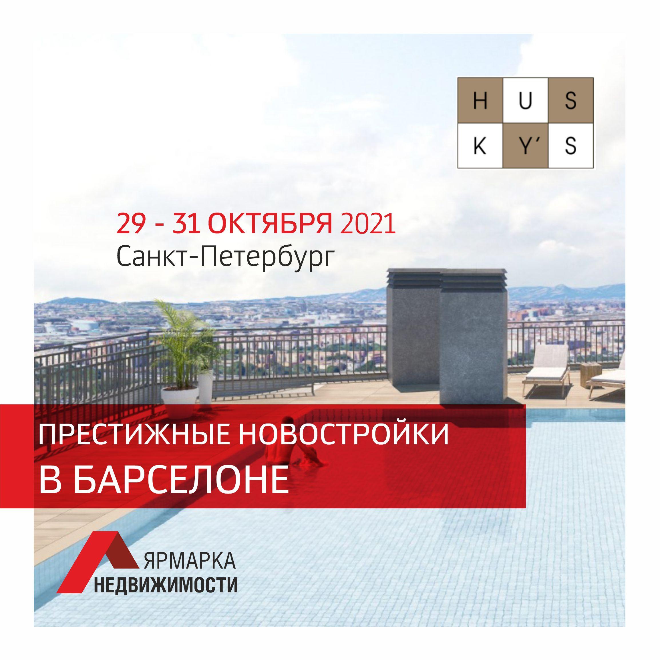 Тем, кто выбирает недвижимость в Испании , Ярмарка недвижимости представляет Husky's group, участника осенней выставки.